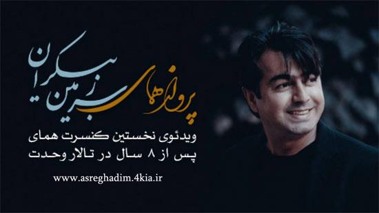 دانلود کنسرت جدید همای در ایران - سرزمین بیکران
